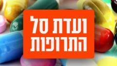 ועדת סל התרופות (איור אילוסטרציה)